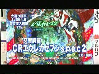 パチンコエウレカセブンspec2-1.jpg
