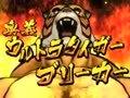 パチンコ動画PV】フィーバータイガーマスク2.jpg